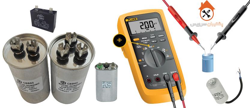 روش تست خازن _ خازن خراب لباسشویی ظرفشویی کولر گازی را چگونه تست کنیم