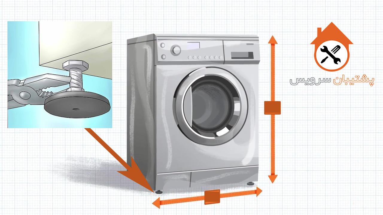 تنظیم پایه های ماشین لباسشویی _ Setting the base of the washing machine