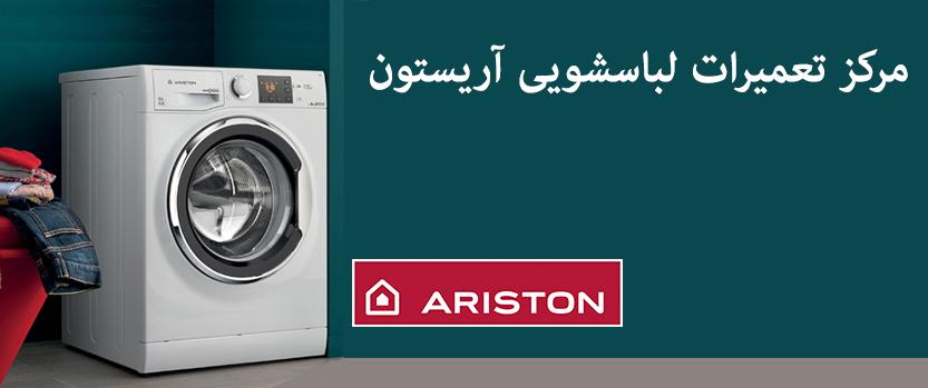 نمایندگی تعمیرات ماشین لباسشویی آریستون machine washing ariston