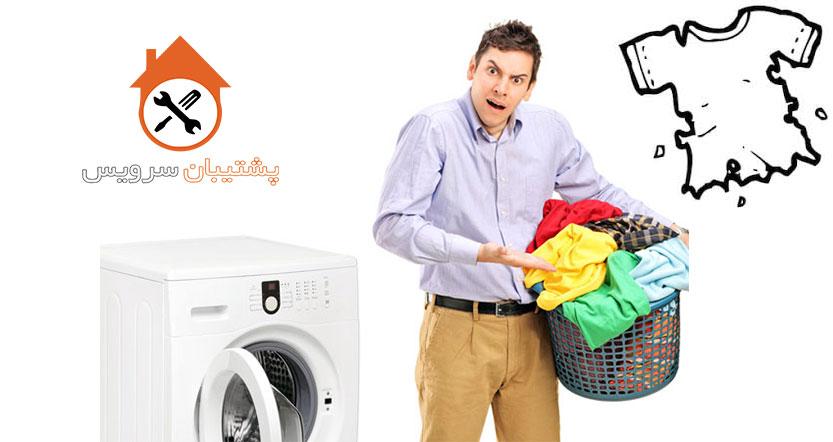 چرا لباس ها در ماشین لباسشویی پاره ، سوراخ و نخ کش شده ، علت آسیب الیاف لباس