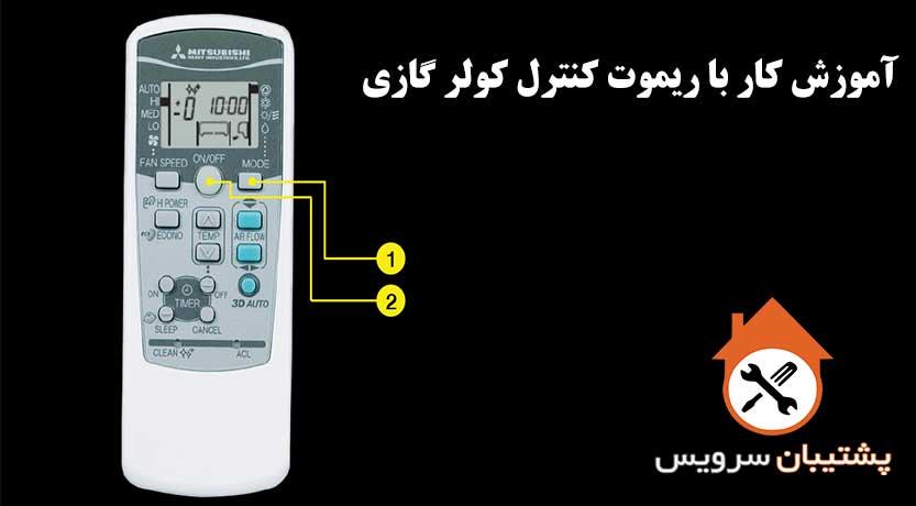 آموزش کار با ریموت کنترل کولر گازی _ تنظیم حالت سرما و گرما در اسپیلت Guide to the use of remote control air conditioners