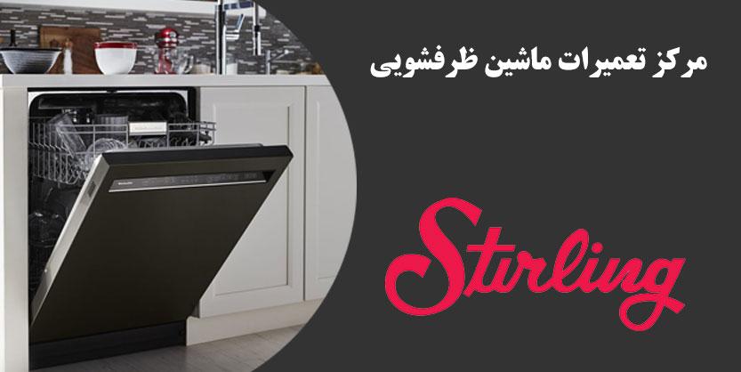 نمایندگی تعمیر ماشین ظرفشویی استرلینگ در تهران _ مرکز تعمیرات dishwasher STIRLING