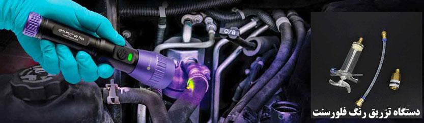 پیدا کردن نشتی گاز یخچال و کولر گازی خانه و کولر ماشین به روش جدید توسط لامپ UV و رنگ فلورسنت