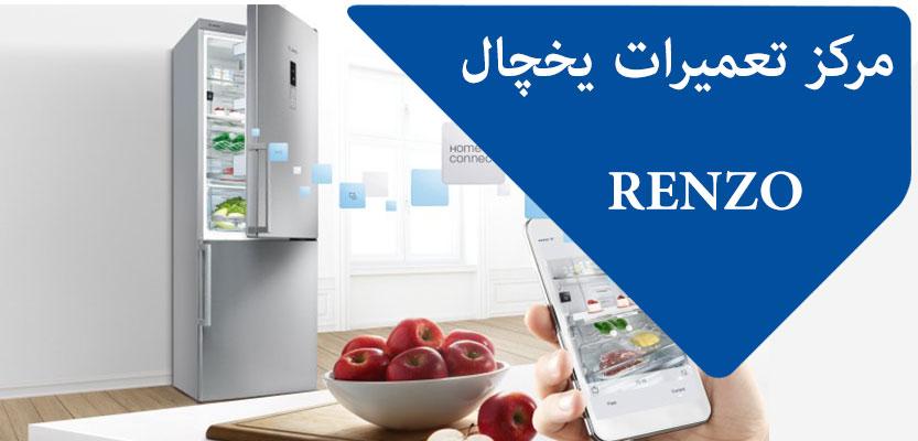 نمایندگی تعمیر یخچال فریزر رنزو در تهران _ مرکز تعمیرات و خدمات پس از فروش RENZO