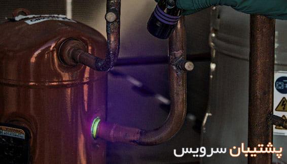 پیدا کردن نشتی گاز یخچال و کولر گازی به روش جدید توسط لامپ UV و رنگ فلورسنت