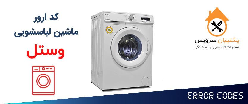 ارور ماشین لباسشویی وستل