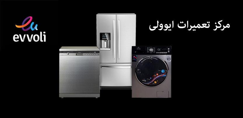 خدمات پس از فروش ایوولی _ نمایندگی تعمیر ماشین لباسشویی و ظرفشویی یخچال ایولی _ لوازم خانگی evvoli