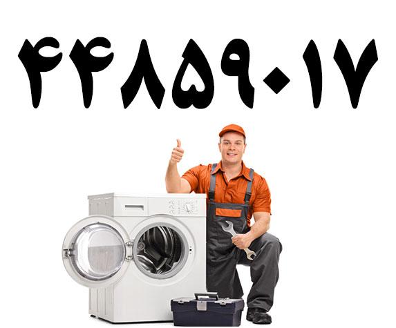 تعمیرگاه لباسشویی در تهرانسر تعمیرکار لباسشویی در تهرانسر تعمیر لباسشویی در تهرانسر تعمیر ماشین لباسشویی در تهرانسر تعمیرکار ماشین لباسشویی در تهرانسر