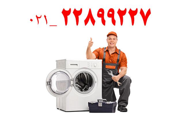 نمایندگی تعمیر لباسشویی در ونک