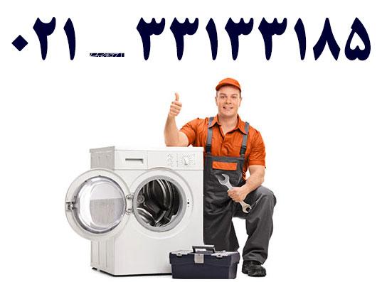 نمایندگی تعمیر لباسشویی در نازی آباد _ اعزام فوری تعمیرکار توسط تعمیرگاه و مرکز تعمیرات و نمایندگی خدمات پس از فروش