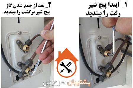 طریقه جمع کردن گاز کولر گازی _ نحوه پمپ دان کردن اسپیلت