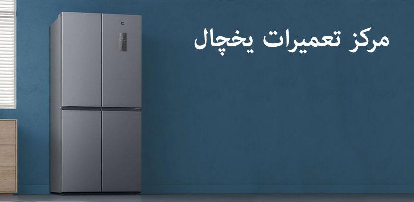 نمایندگی تعمیر یخچال سانیو راشل در تهران _ خدمات پس از فروش RASHEL