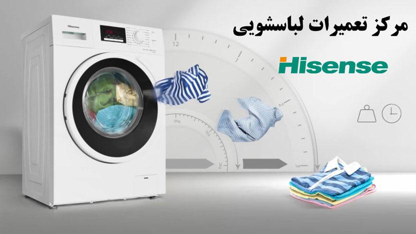 نمایندگی تعمیر لباسشویی هایسنس در تهران _ خدمات پس از فروش hisense