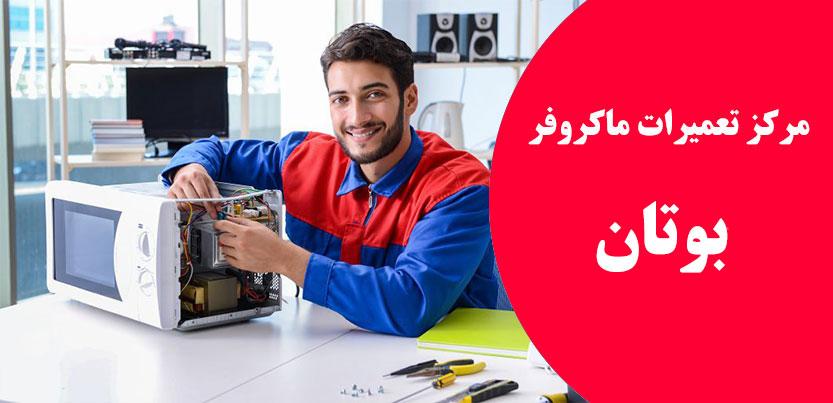 نمایندگی تعمیر ماکروفر مایکروفر و سولاردام بوتان در تهران