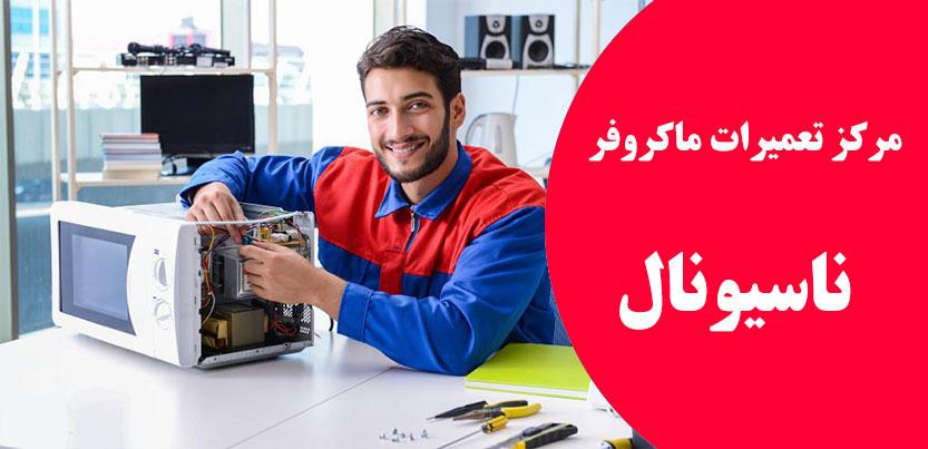 نمایندگی تعمیر ماکروفر مایکروویو مایکروفر و سولاردام ناسیونال در تهران و شهرری