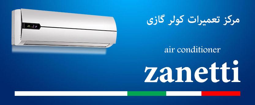 نمایندگی تعمیر و خدمات پس از فروش کولر گازی و اسپیلت زانتی در تهران zanetti zaneti