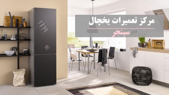 نمایندگی تعمیر و خدمات پیس از فروش سینجر در تهران