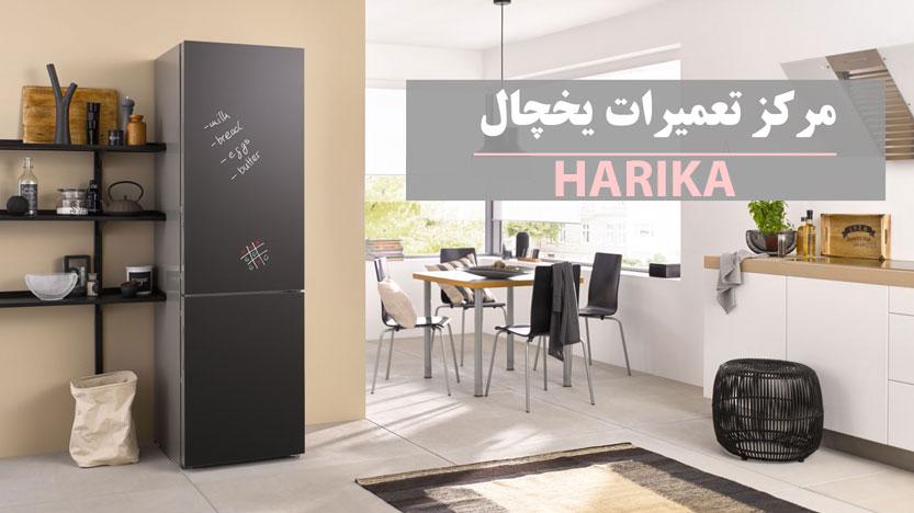 نمایندگی تعمیر و خدمات پس از فروش یخچال هاریکا HARIKA
