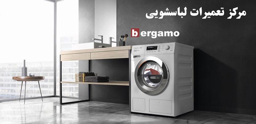 نمایندگی تعمیر لباسشویی برگامو در تهران bergamo