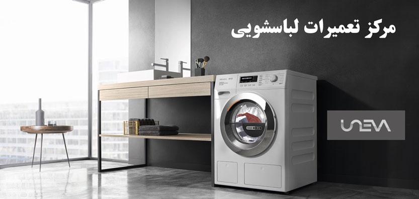 نمایندگی تعمیر لباسشویی یونیوا در تهران UNEVA