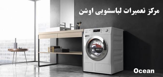 Ocean نمایندگی تعمیر و خدمات پس از فروش لباسشویی اوشن در تهران