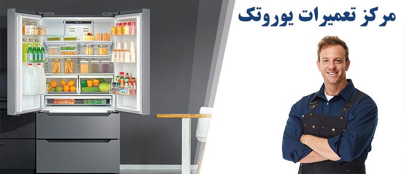 نمایندگی تعمیر و خدمات پس از فروش یخچال یوروتک در تهران