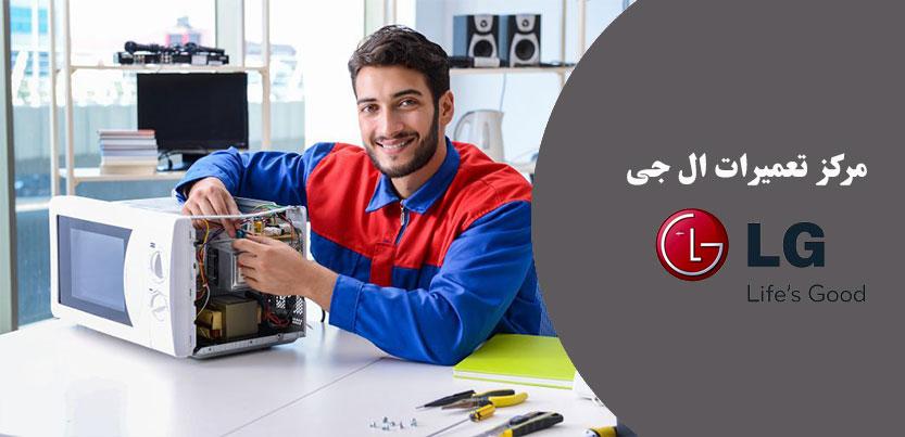 نمایندگی تعمیر ماکروفر مایکروویو مایکروفر و سولاردام ال جی در تهران و شهرری ، خدمات پس از فروش الجی