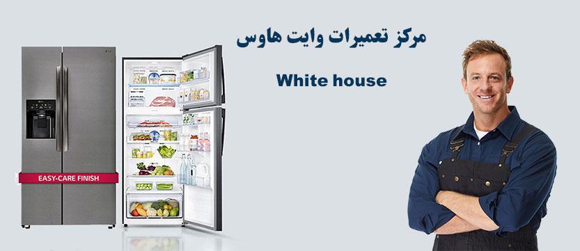 تعمیر یخچال فریزر وایت هاوس در تهران ، خدمات پس از فروش وایتهاوس