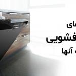 ویژگیهای ماشین ظرفشویی و اهمیت آنها