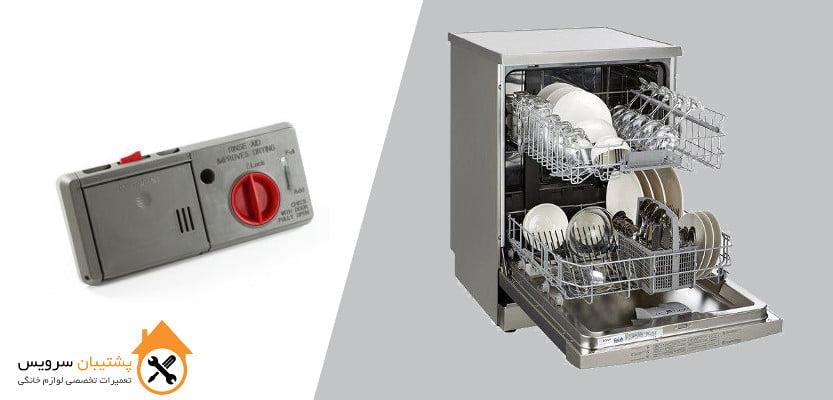 تعویض جاپودری ماشین ظرفشویی