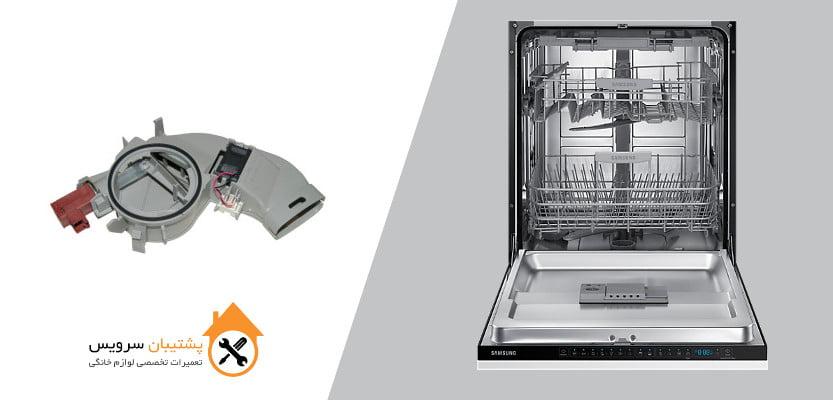 نحوهی تعویض ونت و فن ماشین ظرفشویی