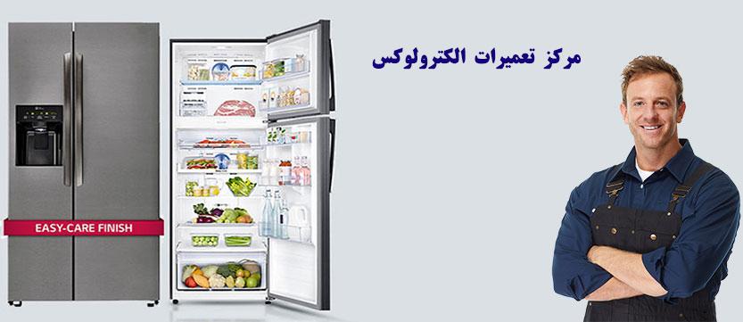 نمایندگی تعمیر یخچال الکترولوکس در تهران خدمات پس از فروش